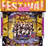 『ぱちんこAKB48』から待望のライトミドル!