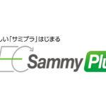 サミーがホール向け製品ECサイト開設~WEB限定機種を販売予定