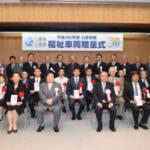神奈川の福祉車両贈呈、延べ242台に