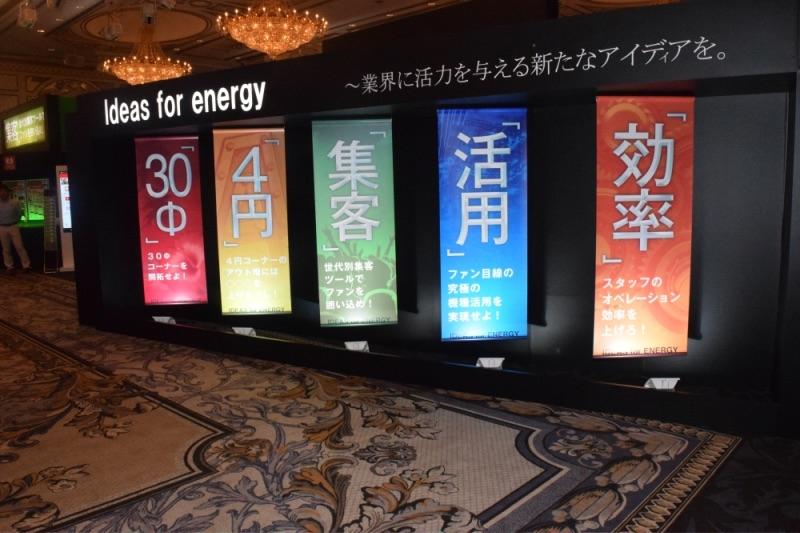 今年のテーマは「IDEAS for ENERGY」。「30φ」「4円」「集客」「活用」「効率」の5つキーワードに対応する提案が目玉となった。