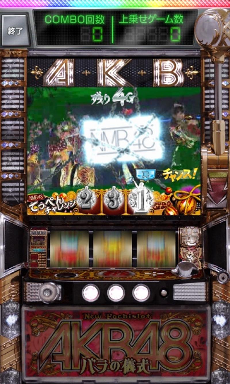 こちらも新登場のNMB48が主役の上乗せゾーン「NMB48てっぺんチャレンジ」もプレイ可能だ。
