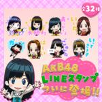 『AKB48』から超絶カワイイLINEスタンプが登場