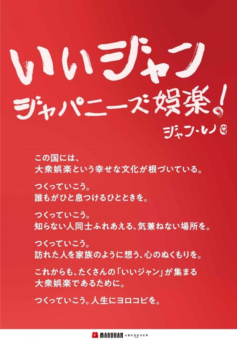 キャンペーンロゴにはジャン・レノが自筆で記入したものが使用されている。