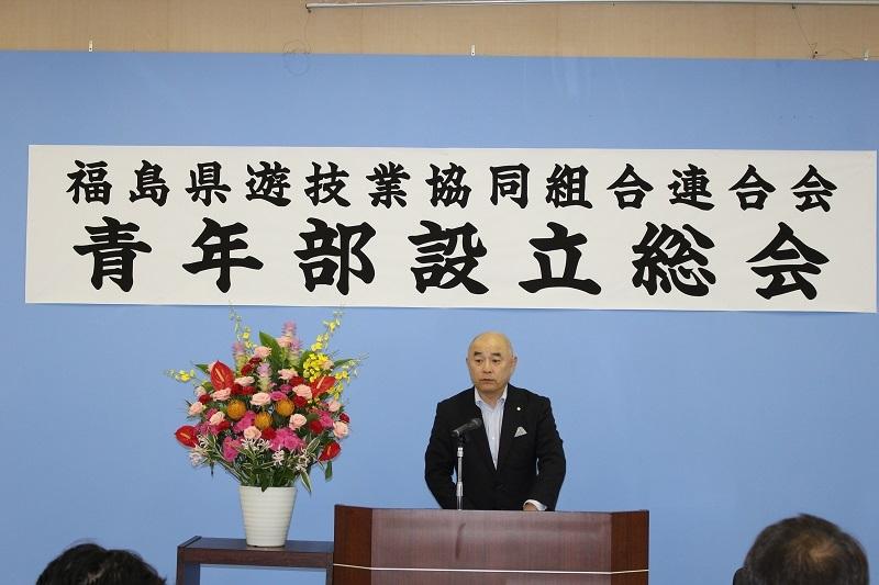 福島県遊連の諸田英模理事長。挨拶の中で青年部会に対する期待感を示した。
