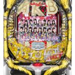 「ぱちんこAKB48」がちょいパチで登場