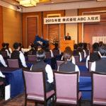ABCが入社式開催、新卒31名を採用