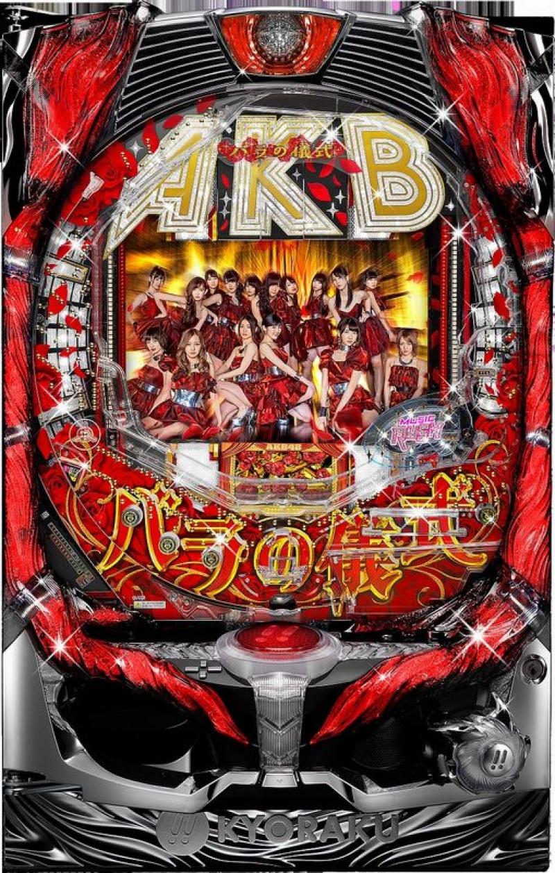 『ぱちんこAKB48 バラの儀式』