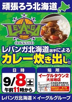9月8日に実施された炊き出しの告知ポスター。