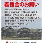澤田グループ、九州北部豪雨被災者の支援募金開始