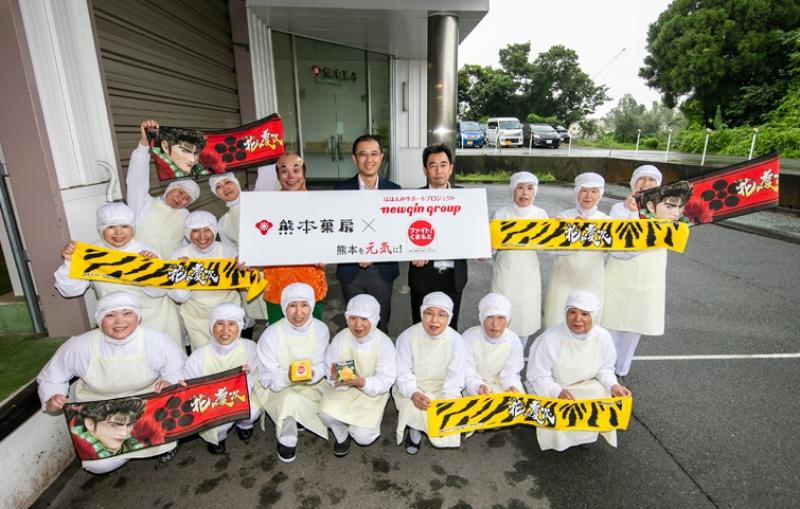 熊本製菓の従業員らと記念撮影。