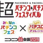今年も「ニコニコ超会議2019」へブース展開~日遊協