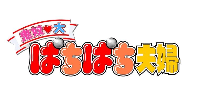 『ぱちぱち夫婦』は毎月第2、第4木曜日に随時配信されていく予定。