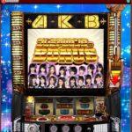 早くも「ぱちスロAKB48 バラの儀式」アプリ配信