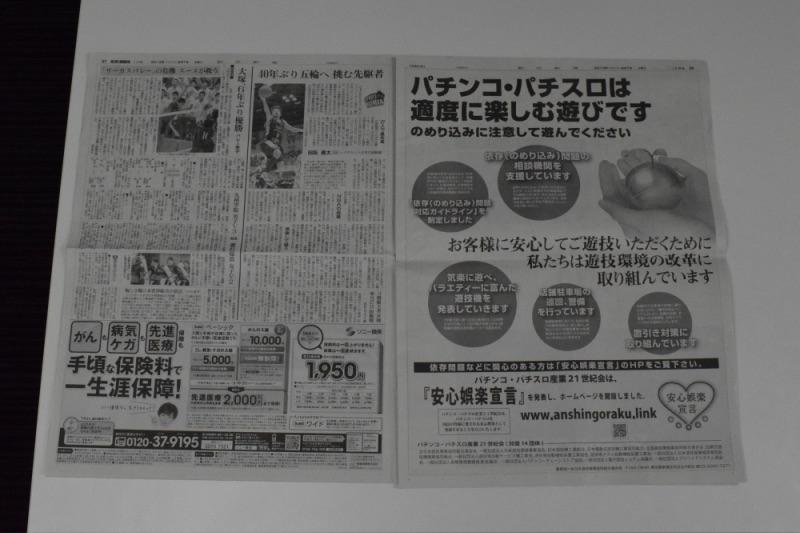 全面広告は同日の朝日新聞朝刊にも掲載された。