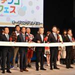 日工組がファンイベント「みんパチ」を初開催