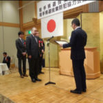 岩手県遊協、新理事長に工藤嘉氏が就任