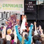 ニューギンが熊本地震復興イベントに協賛
