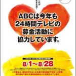 ABCが今年も24時間テレビ募金活動に協力