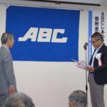 ABC、500万円と福祉車両4台を寄贈
