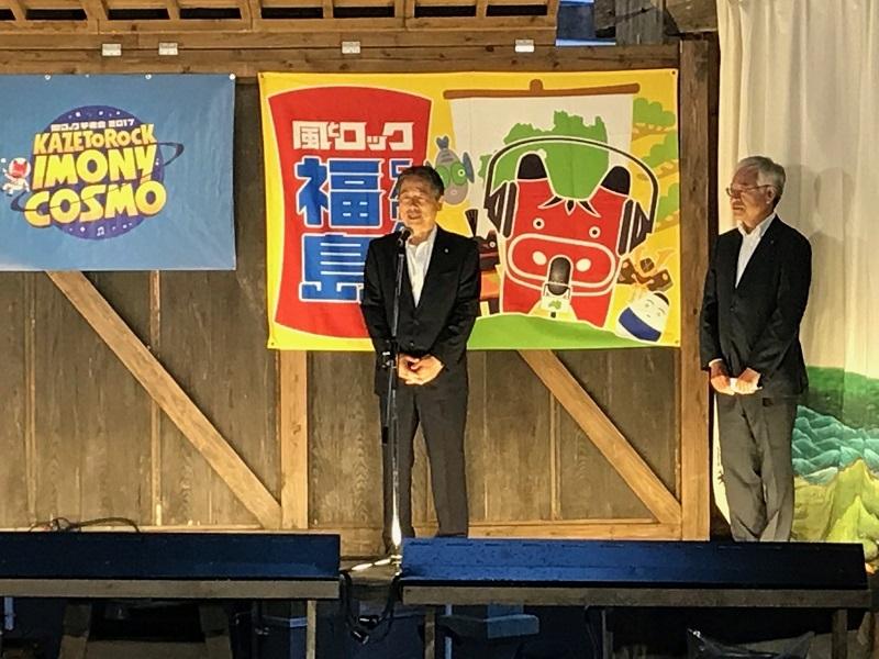 6月24日には福島県桧枝岐村で同イベントが開催された。