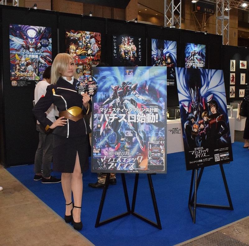 フィールズのブースは「ウルトラマン」や「マジェスティックプリンス」を中心に展開し、アニメファンにアピールした。