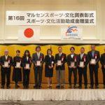 成通グループが支援するマルセン財団、表彰式を開催