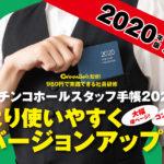 ホールスタッフ手帳2020、締切迫る!!