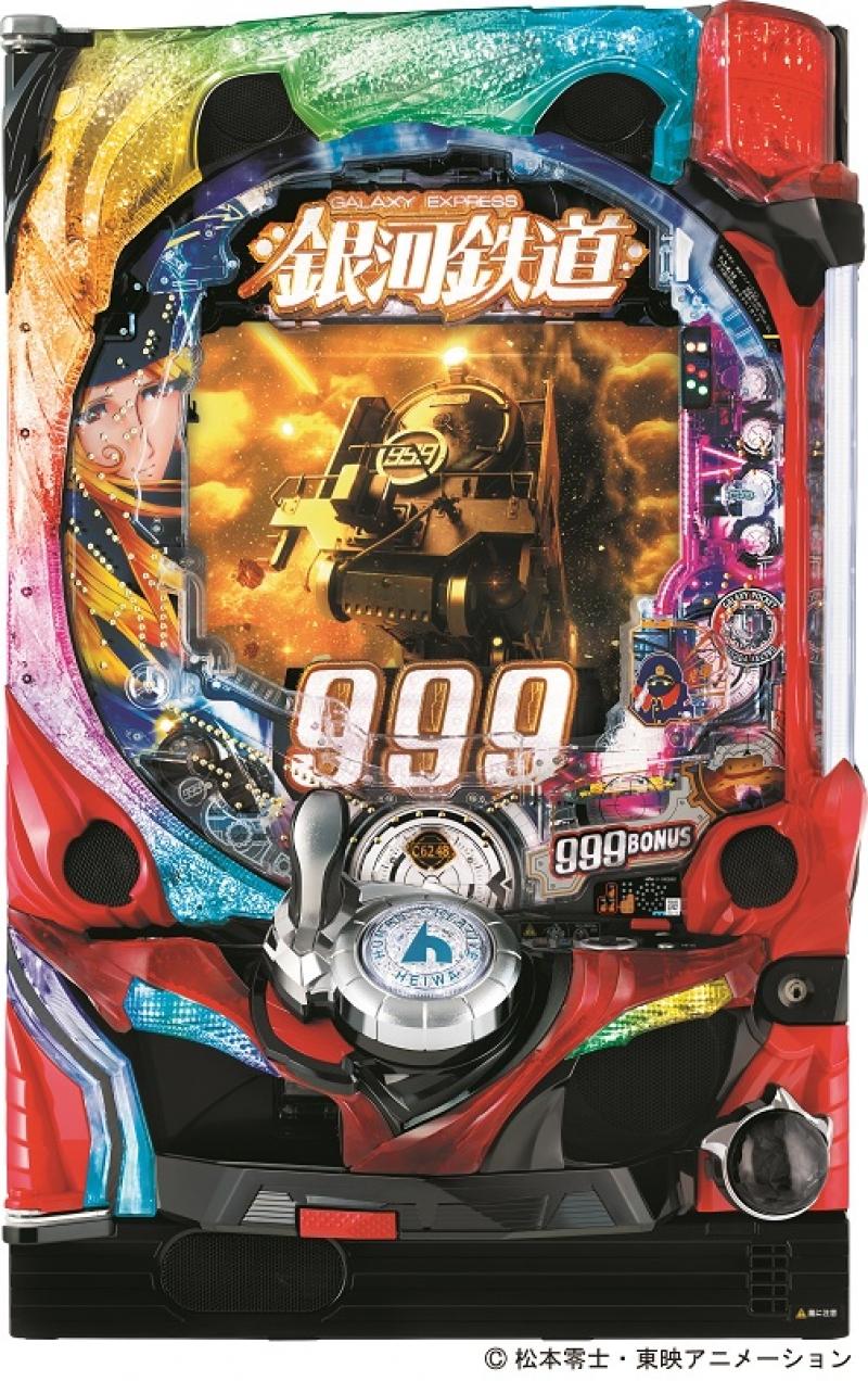 『CR銀河鉄道999』
