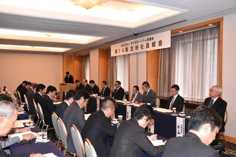 認証協の第14期定時総会の光景。今回初めて業界メディアに公開した。