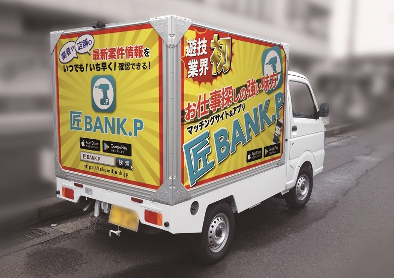 5月21日より上野を走行予定のアドトラック。