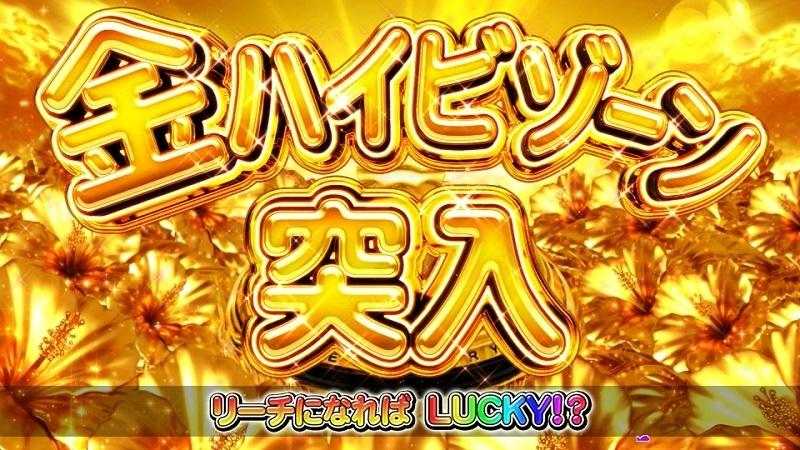 突如画面が金色に染まる「金ハイビゾーン」。リーチがかかれば超激熱の新ゾーンとなっている。