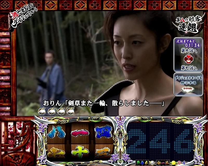 通常遊技中に原作が見放題のダイジェストモード。メイン画面では「逃亡者おりん2」の全11話を堪能でき、左のサブ画面で特図1、右のサブ画面で特図2を表示する。