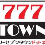 777TOWN.net10周年。記念キャンペーンも