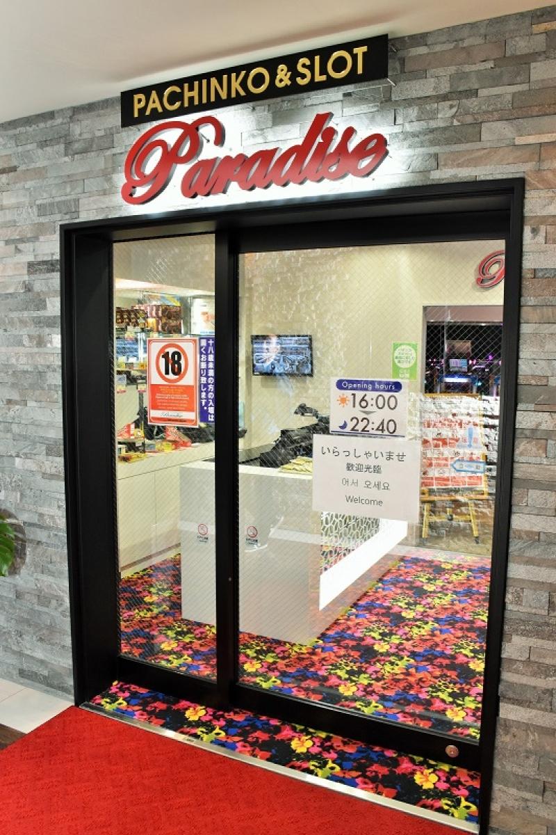 ホテル内の隅にひっそりとたたずむ《パラダイス》は外国人宿泊者をターゲットにしたパチンコ店だ。