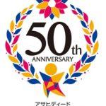 アサヒディード、会社設立50周年記念ロゴを発表