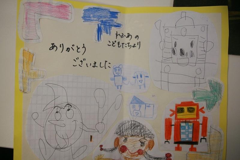 寄贈式の後日、施設の子ども達からイラスト付きの礼状が届いた。