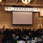 伊豆理事長、労働環境の改善に強い意欲