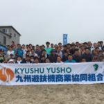 九州遊商が福岡県・深江海岸で清掃活動