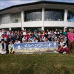カツヨシ商事がメルヘンワールドゴルフTMを開催