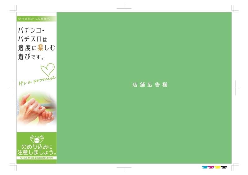 全日遊連ののめり込み対策強化第1弾は折込チラシへの注意喚起「帯広告」の掲出。帯広告のデザインは縦横それぞれ4種類ずつ全8種類が用意された。