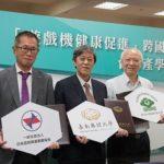 遊技機による認知症予防で台湾と産学共同研究へ