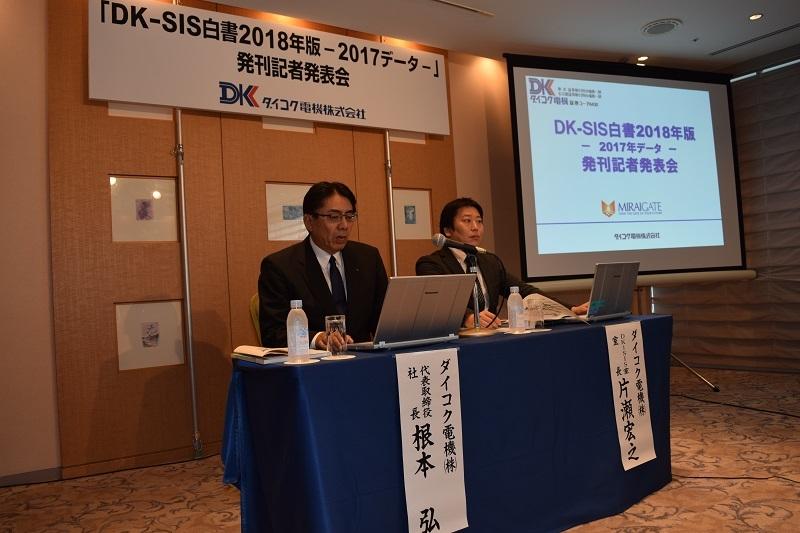 発刊記者発表会に臨む根本弘代表取締役社長(左)と、DK-SIS室の片瀬宏之室長(右)。