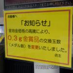 東京の「0.3g金賞品」が値上げに