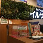 アサヒディード、集まった義援金を熊本に寄付