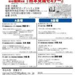 チャリティーセミナーで熊本地震復興を支援