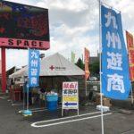 九州遊商、災害ボランティアと献血活動を実施