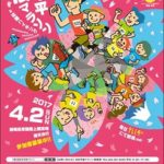 ABC、「第33回日本平桜マラソン」へ特別協賛