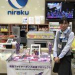 ニラクが地元・福島のプロバスケチームを応援