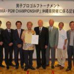 平和ゴルフツアー、沖縄開催を受諾