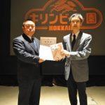北遊商、社会福祉振興基金に50万円を寄付